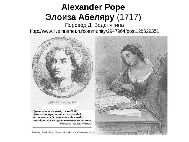 Alexander Pope Элоиза Абеляру (1717) Перевод Д. Веденяпина http://www.liveinternet.ru/community/2947964/post128829351