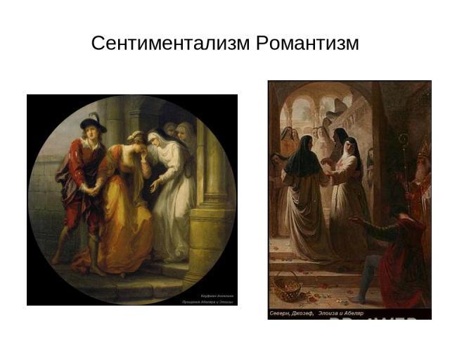 Сентиментализм Романтизм