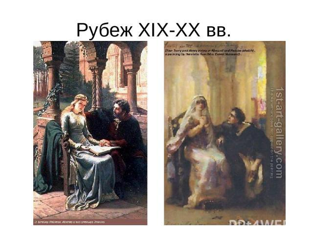 Рубеж XIX-XX вв.