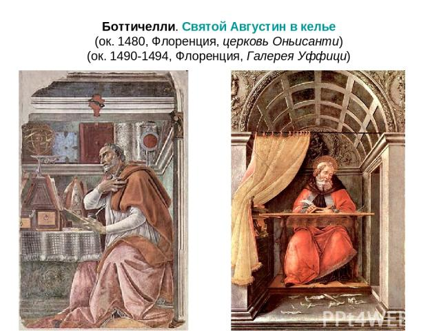Боттичелли. Святой Августин в келье (ок. 1480, Флоренция, церковь Оньисанти) (ок.1490-1494, Флоренция, Галерея Уффици)