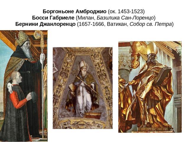 Боргоньоне Амброджио (ок.1453-1523) Босси Габриеле (Милан, Базилика Сан-Лоренцо) Бернини Джанлоренцо (1657-1666, Ватикан, Собор св. Петра) б