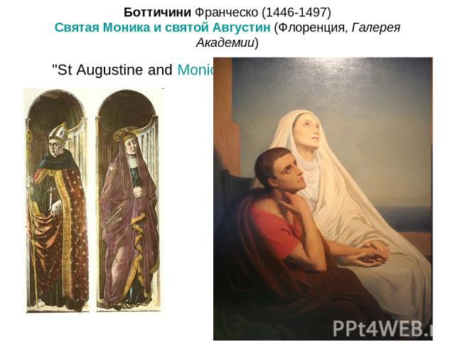 Боттичини Франческо (1446-1497) Святая Моника и святой Августин (Флоренция, Галерея Академии)