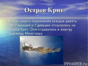 Остров Крит В знак своего подчинения каждые девять лет 7 юношей и 7 девушек отсы