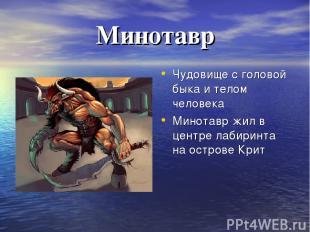 Минотавр Чудовище с головой быка и телом человека Минотавр жил в центре лабиринт