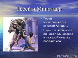 Тесей и Минотавр Тесей воспользовался советом Ариадны В центре лабиринта он наше