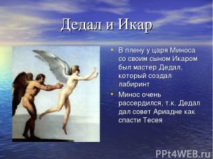 Дедал и Икар В плену у царя Миноса со своим сыном Икаром был мастер Дедал, котор