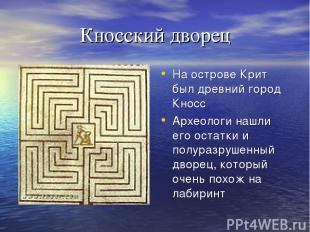 Кносский дворец На острове Крит был древний город Кносс Археологи нашли его оста
