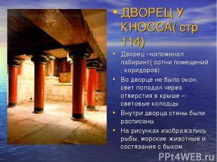 ДВОРЕЦ У КНОССА( стр 114) Дворец –напоминал лабиринт( сотни помещений , коридоро