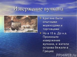 Извержение вулкана Критяне были опытными мореходами и торговцами Но в 15 в. До н
