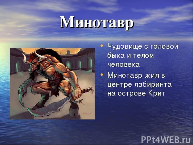 Минотавр Чудовище с головой быка и телом человека Минотавр жил в центре лабиринта на острове Крит