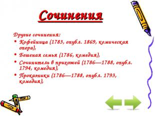 Сочинения Другие сочинения: Кофейница (1783, опубл. 1869, комическая опера), Беш