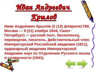 Иван Андреевич Крылов Иван Андре евич Крыло в (2(13) февраля1769, Москва— 9(2