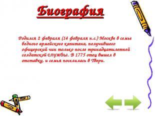 Биография Родился 2 февраля (14 февраля н.с.) Москве в семье бедного армейского