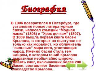 Биография В 1806 возвратился в Петербург, где установил новые литературные связи