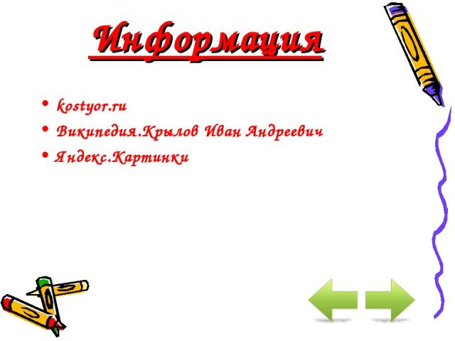 Информация kostyor.ru Википедия.Крылов Иван Андреевич Яндекс.Картинки