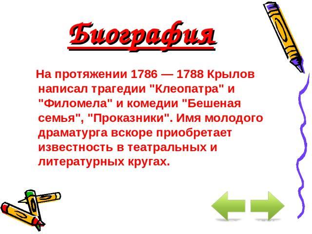 Биография На протяжении 1786 — 1788 Крылов написал трагедии