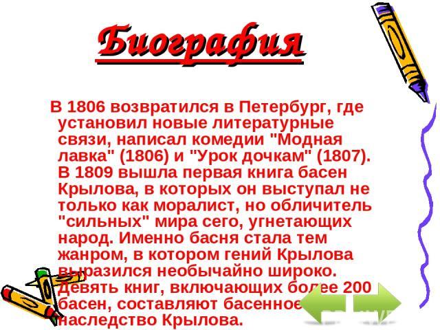 Биография В 1806 возвратился в Петербург, где установил новые литературные связи, написал комедии