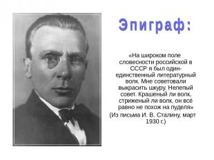«На широком поле словесности российской в СССР я был один-единственный литератур