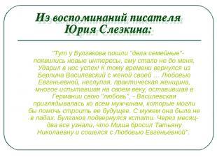 """""""Тут у Булгакова пошли """"дела семейные""""- появились новые интересы, ему стало не д"""