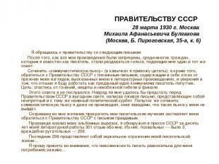 ПРАВИТЕЛЬСТВУ СССР 28 марта 1930 г. Москва Михаила Афанасьевича Булгакова (Москв