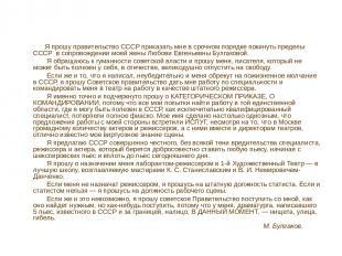 Я прошу правительство СССР приказать мне в срочном порядке покинуть пределы СССР