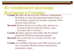 Из телефонного разговора Булгакова и Сталина: Сталин: Мы ваше письмо получили. Ч