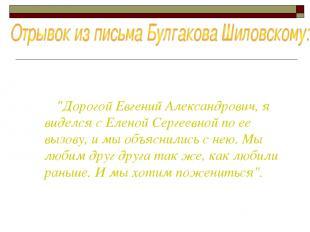 """""""Дорогой Евгений Александрович, я виделся с Еленой Сергеевной по ее вызову, и мы"""