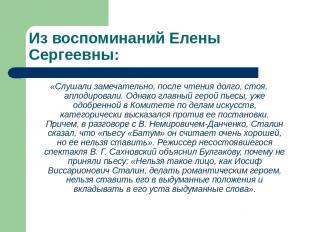 Из воспоминаний Елены Сергеевны: «Слушали замечательно, после чтения долго, стоя
