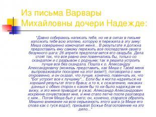 """Из письма Варвары Михайловны дочери Надежде: """"Давно собираюсь написать тебе, но"""