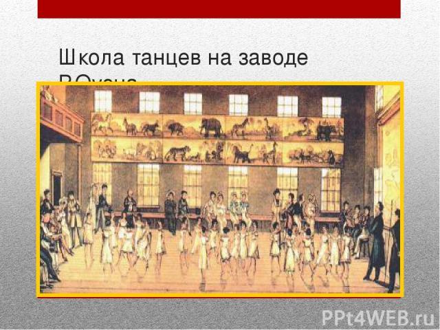 Школа танцев на заводе Р.Оуэна.