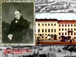 Портрет В.А. Жуковського роботи художника К.П.Брюллова, за який було викуплено Т