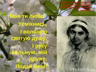 Ликеря Полусмак – кріпачка, служила наймичкою у панів у Петербурзі, до неї свата
