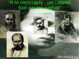 """""""Я по плоті і духу - син і рідний брат нашого народу"""" Т.Г. Шевченко"""