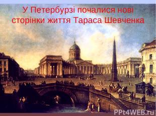 У Петербурзі почалися нові сторінки життя Тараса Шевченка