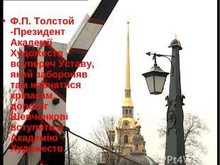 Ф.П. Толстой -Президент Академії Художеств – всупереч Уставу, який забороняв там