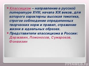 Классицизм – направление в русской литературе ХVlll, начала XlX веков, для котор