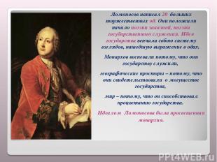 Ломоносов написал 20 больших торжественных од. Они положили начало поэзии заказн