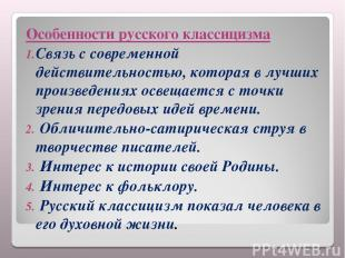 Особенности русского классицизма Связь с современной действительностью, которая