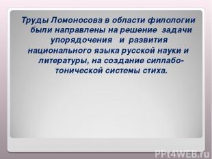 Труды Ломоносова в области филологии были направлены на решение задачи упорядоч