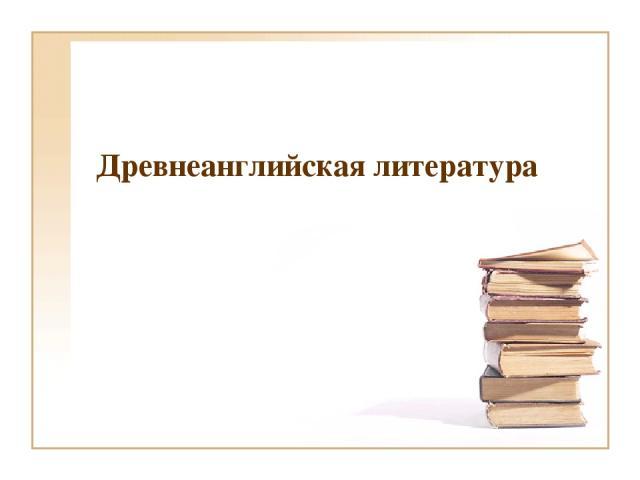 Древнеанглийская литература