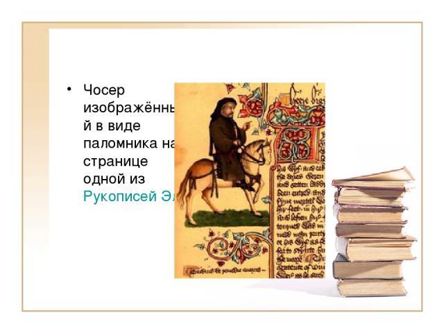 Чосер изображённый в виде паломника на странице одной из Рукописей Элсмира