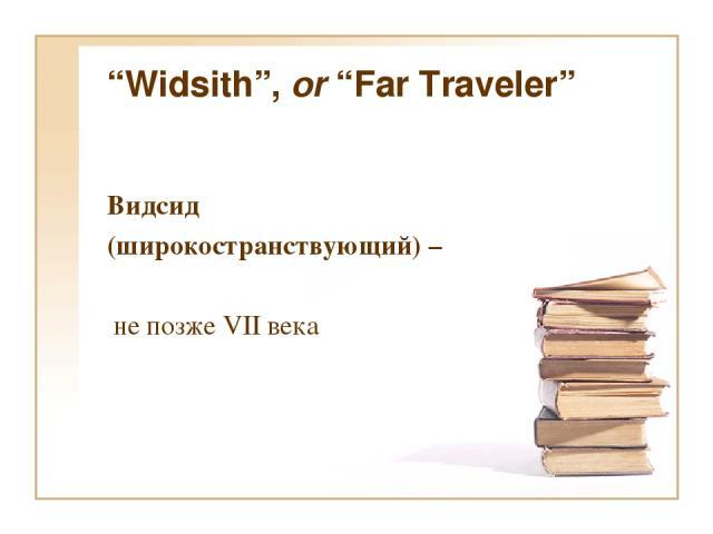 """""""Widsith"""",or""""Far Traveler"""" Видсид (широкостранствующий) – не позже VII века"""