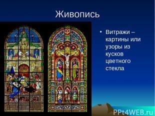 Живопись Витражи – картины или узоры из кусков цветного стекла
