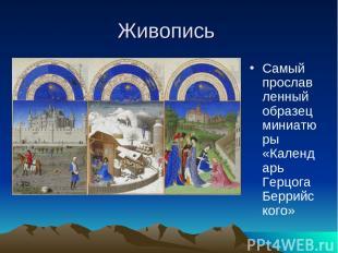 Живопись Самый прославленный образец миниатюры «Календарь Герцога Беррийского»