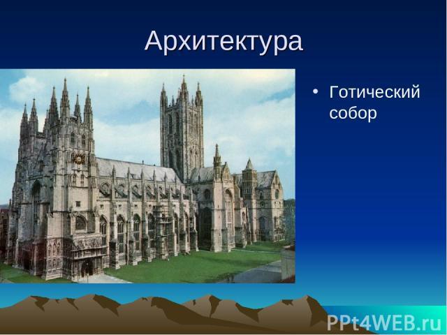 Архитектура Готический собор