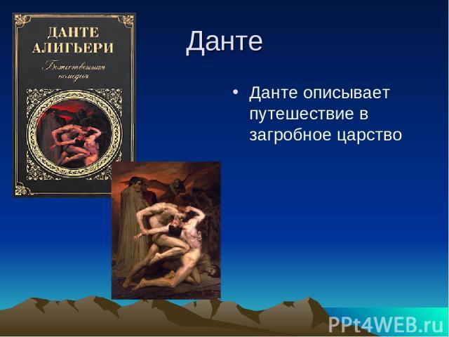 Данте Данте описывает путешествие в загробное царство