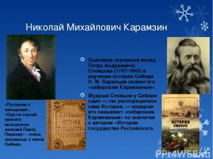 Николай Михайлович Карамзин Оценивая огромный вклад Петра Андреевича Словцова (1