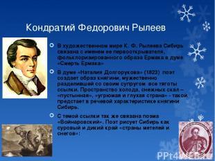Кондратий Федорович Рылеев В художественном мире К. Ф. Рылеева Сибирь связана с