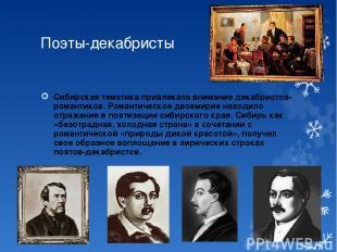 Поэты-декабристы Сибирская тематика привлекала внимание декабристов-романтиков.