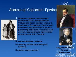 Александр Сергеевич Грибоедов Одним из первых классических писателей XIX в., изо